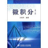 Calculus (2nd edition) [paperback](Chinese Edition): WANG YAN FANG