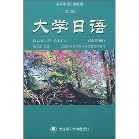 Universities Japanese textbook: University Japanese (3) (2)(Chinese Edition): YANG CHANG SHENG
