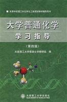 Books 9787561118078 Genuine University General Chemistry Study Guide ( Fourth Edition ) FD(Chinese ...