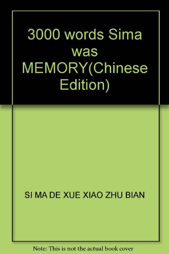 3000 words Sima was MEMORY(Chinese Edition): SI MA DE XUE XIAO ZHU BIAN
