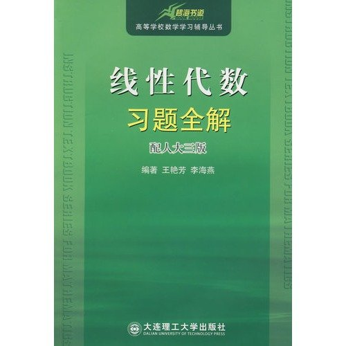 linear algebra solution of exercises all counseling college math books (with NPC version 3)(Chinese...