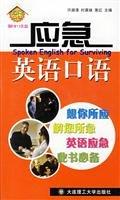 Spoken English for surviving: XU SHU QING.