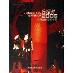 9787561131619: Chinese Exhibition Design Yearbook 2006 (Hardcover)