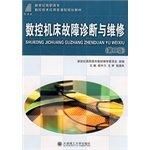 Genuine book ( vocational ) CNC machine fault diagnosis and maintenance ( Second Edition ) ( CNC ...
