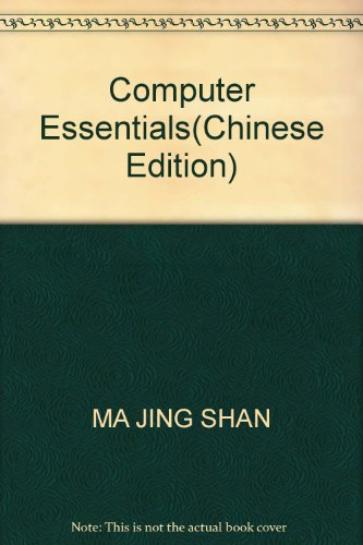Computer Essentials(Chinese Edition): MA JING SHAN