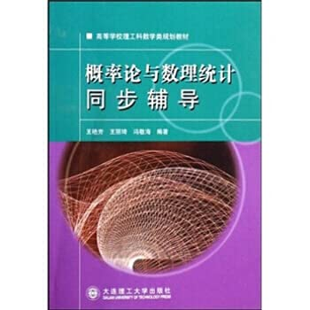 9787561138267: probability theory and mathematical statistics synchronization counseling(Chinese Edition)