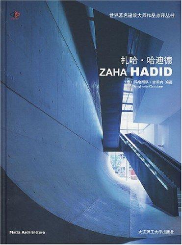9787561138878: ZAHA HADID (Mandarin Chinese) hardcover