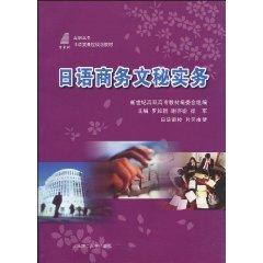9787561140871: vocational courses in Japanese language teaching in Japanese secretarial practice planning [Paperback]