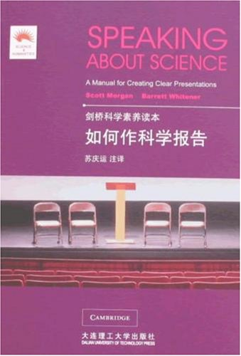 How to make scientific reports (paperback)(Chinese Edition): DENG (MEI) MO GEN