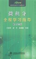 9787561142882: Calculus full study guide (with NPC version 3) (blue sea and calligraphy)(Chinese Edition)