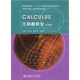 The engineering calculus (Bilingual Edition)(Chinese Edition): WANG LI DONG ZHOU WEN SHU YUAN XUE ...