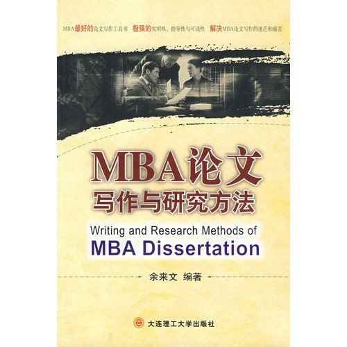 9787561146323: MBA thesis writing and research methods(Chinese Edition)