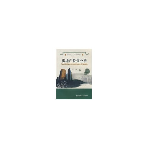 9787561146354: Real estate management series classic textbook: Real Estate Investment Analysis(Chinese Edition)