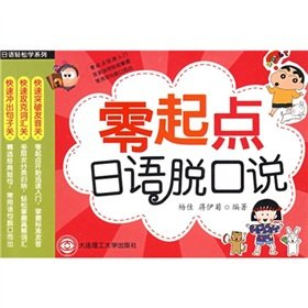 9787561147047: Beginners Japanese exclaimed (with CD) RY