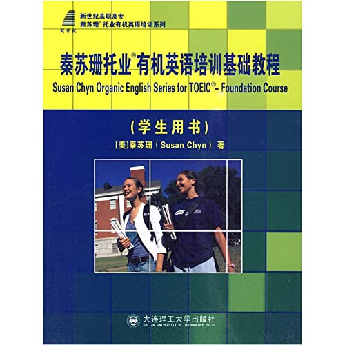 9787561150641: Susan Chyn the Organic. English the Series for the TOEIC-Foundation Course.