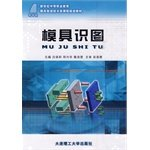 Mold consensus map [Paperback](Chinese Edition): BEN SHE.YI MING
