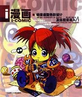 9787561154090: cartoon animation and comic strip style color design entry (paperback)