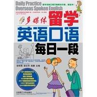 English speaking students a day (with CD): ZHU, XU MING YING HU WEN HUA GAO PENG