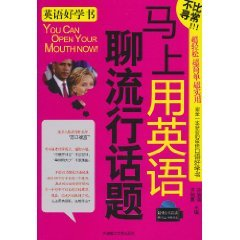 9787561156001: chat immediately popular topic in English (with CD)