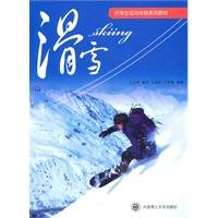 Skiing(Chinese Edition): YUAN WEN XUE.