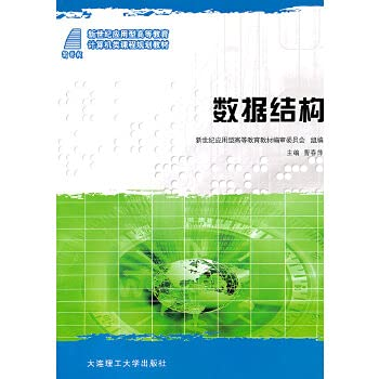 Data structures [Paperback](Chinese Edition): BEN SHE.YI MING