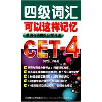 9787561160527: Memorize CET4 vocabulary in this way - words and expressions splitting learning (Chinese Edition)