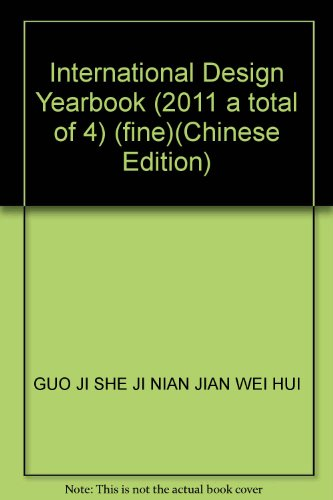 International Design Yearbook (2011 a total of: GUO JI SHE