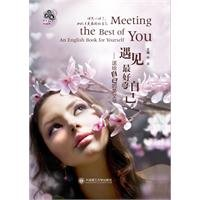 9787561161173: Meeting the Best of You- An English Book for Yourself- with MP3 Disk (Chinese Edition)