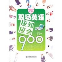9787561162200: you shou learn 900 pharses to live in english work life -include book and MP3 CD (Chinese Edition)