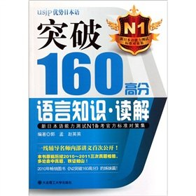 Promotional . New Japanese Language Proficiency Test N1 pro countermeasures sets official standards...