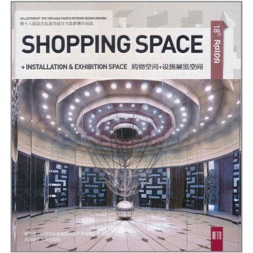 9787561162941: Exhibition space. shopping space facilities (eighteenth Asia Pacific Interior Design Awards entries election) (fine)