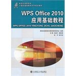9787561167144: WPS Office 2010 application of the basic tutorial vocational basic computer education series