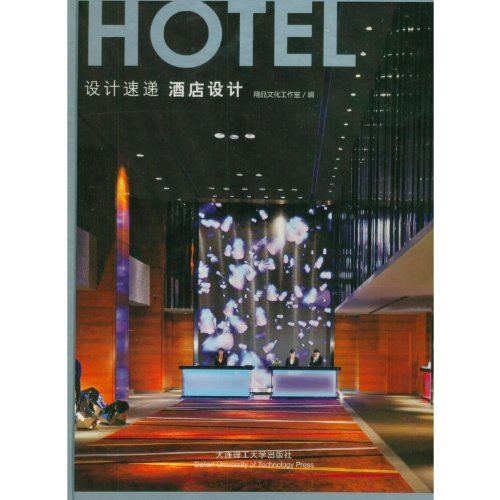 The Design Express Hotel Design: Chinese-English(Chinese Edition): JING PIN WEN