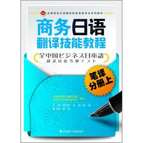 9787561168387: National Business foreign language translation skills level exam textbook series the Business Japanese translation skills tutorial: Translation Volume (Vol.1)(Chinese Edition)