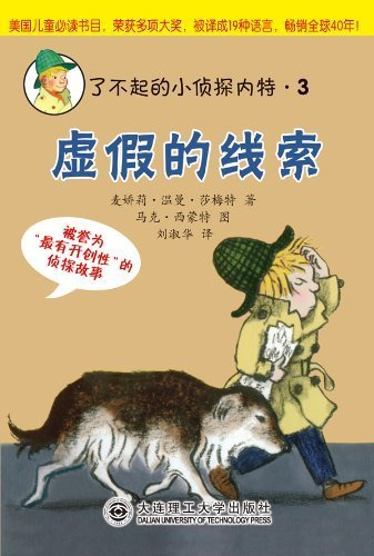 9787561168516: Nate the Great-3 (Chinese Edition)