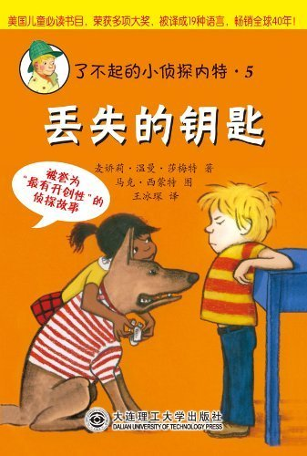 9787561168547: Nate the Great-5 (Chinese Edition)