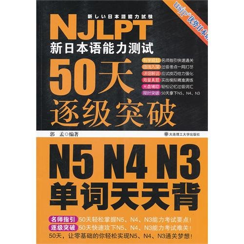 9787561168790: JLPT Vocabulary for N5, N4, and N3break through vocabulary grade by grade within 50 days (Chinese Edition)