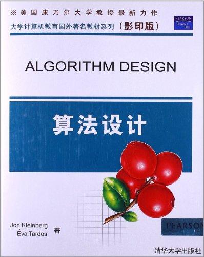 9787561168905: Algorithm Design