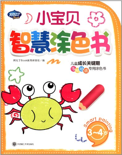 3-4 years old - baby wisdom coloring books - children grow critical period of hand-brain ...