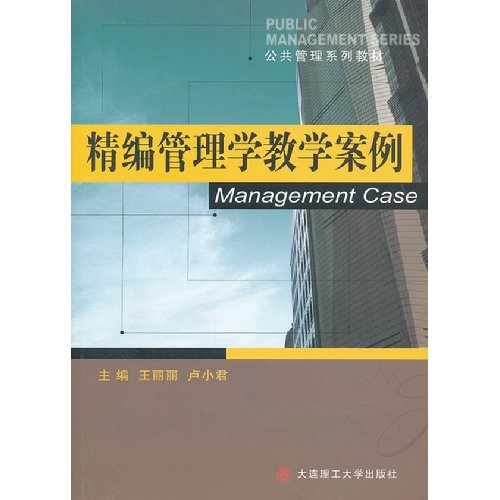 Public administration textbook series: for fine management Teaching Case(Chinese Edition): WANG LI ...