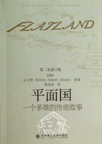 9787561175316: Flat Country (A Multi-dimensional Legend) (Chinese Edition)