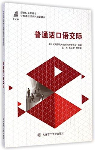Mandarin oral communication (New Century Vocational basic: ZHAO WEN JING