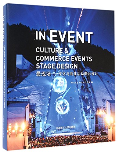 9787561195741: Most site: cultural and commercial activities of the stage design (Chinese version)(Chinese Edition)