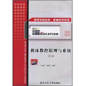 9787561209196: Learning from the textbook of Mechanical Science Series: principles of machine tool numerical system (2)(Chinese Edition)