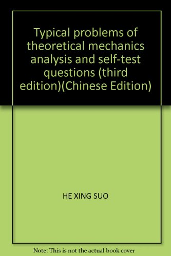 9787561212790: Typical problems of theoretical mechanics analysis and self-test questions (third edition)(Chinese Edition)