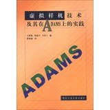 9787561214459: Virtual Prototype Technology and Its Practice on ADAMS(Chinese Edition)