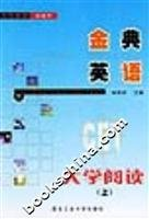 The Jindian English University read on(Chinese Edition): BU XIANG