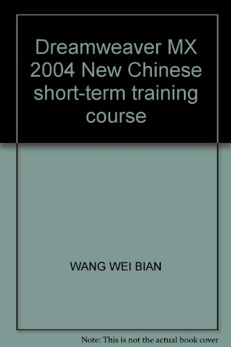 Dreamweaver MX 2004 New Chinese short-term training course(Chinese Edition): WANG WEI BIAN