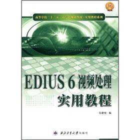 EDIUS video processing and practical tutorial: MA JIAN DANG BIAN
