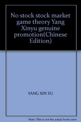The stock Game Theory 9787561320853 Yang Xinyu J40(Chinese Edition): YANG XIN YU